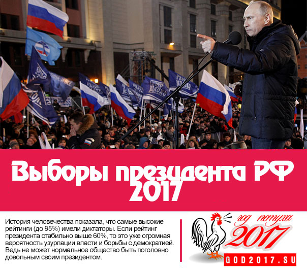 Выборы президента РФ 2017