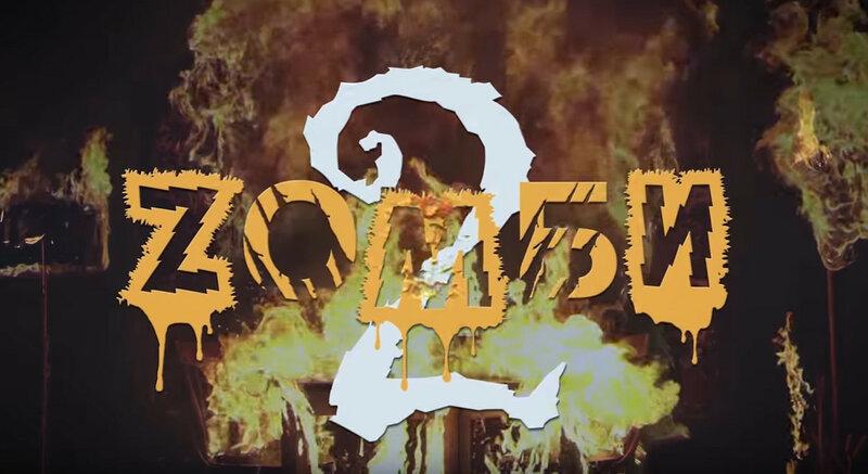зомби 2 (1).jpg