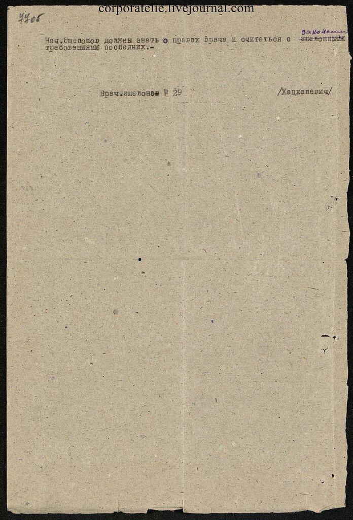 П-7, оп.1, д.628, 077об.jpg