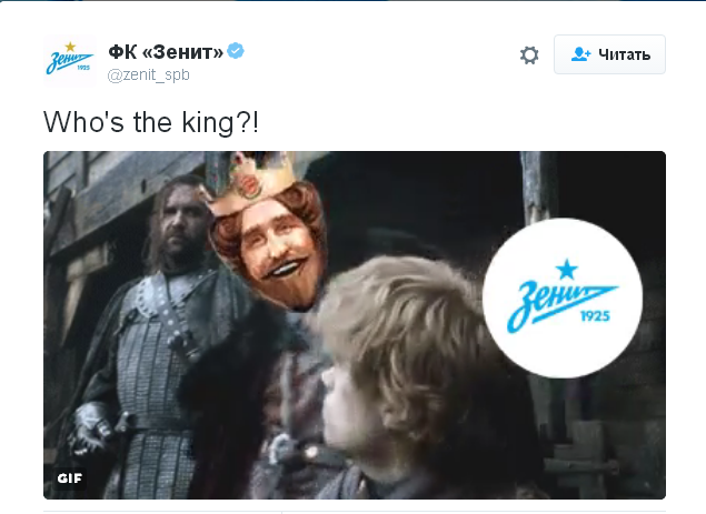 «Зенит» ответил напредложение «Бургер Кинга» гифкой