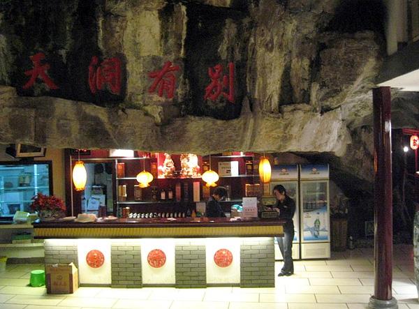 18. Большая часть заведений, в том числе и кухня, находятся в естественной пещере.