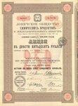 Ловичское общество химических продуктов и землеудобрительных веществ   1896 год