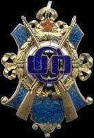 1920. Жетон общества содействия обороне (ОСО). Стрельба.