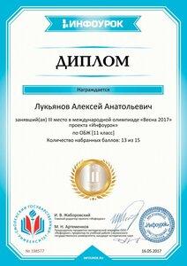 Диплом проекта infourok.ru №198577.jpg