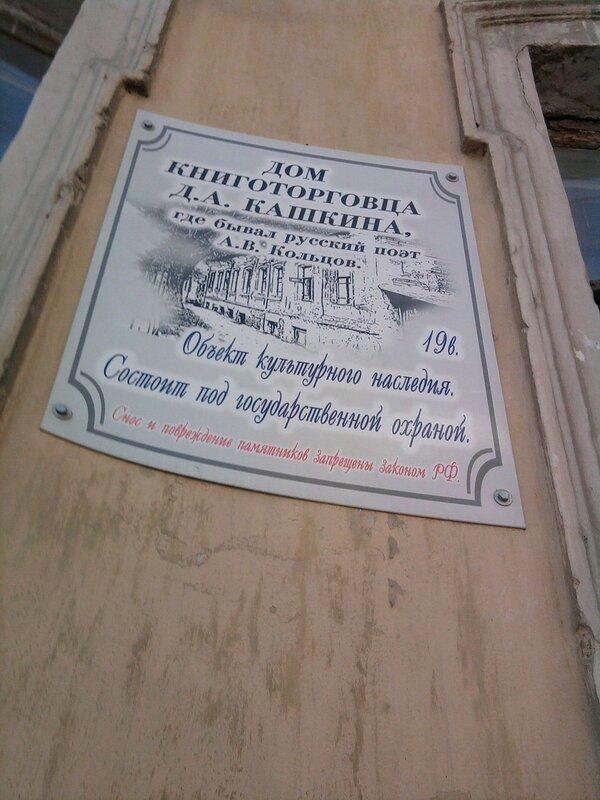 Дом книготорговца Кашкина ул.Ф.Энгельса /Малая Дворянская/.№53.