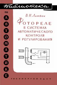 Серия: Библиотека по автоматике - Страница 2 0_14925e_f1ad4cf4_orig