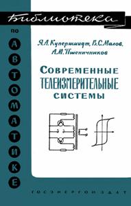 Серия: Библиотека по автоматике - Страница 2 0_14928f_49df1ec3_orig