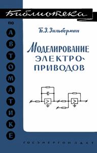 Серия: Библиотека по автоматике - Страница 2 0_149293_17a535e2_orig