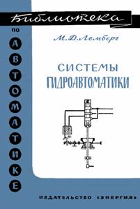 Серия: Библиотека по автоматике - Страница 6 0_14b6a3_36d302c8_orig