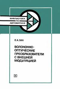 Серия: Библиотека по автоматике - Страница 28 0_1582ae_7775937_orig