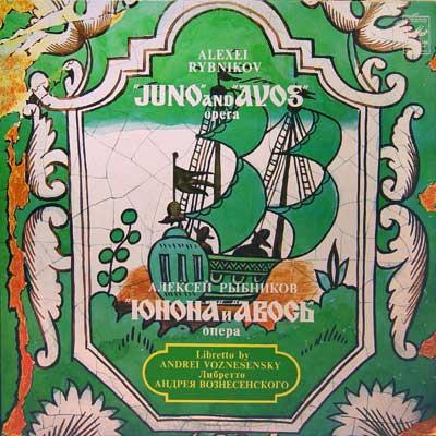 Рок-опера Юнона и Авось