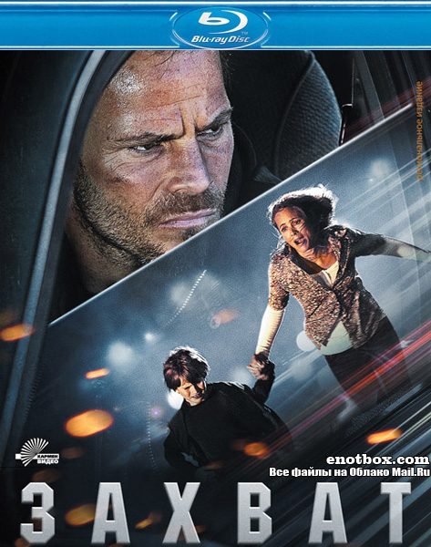 Захват / Carjacked (2011/BDRip/HDRip)