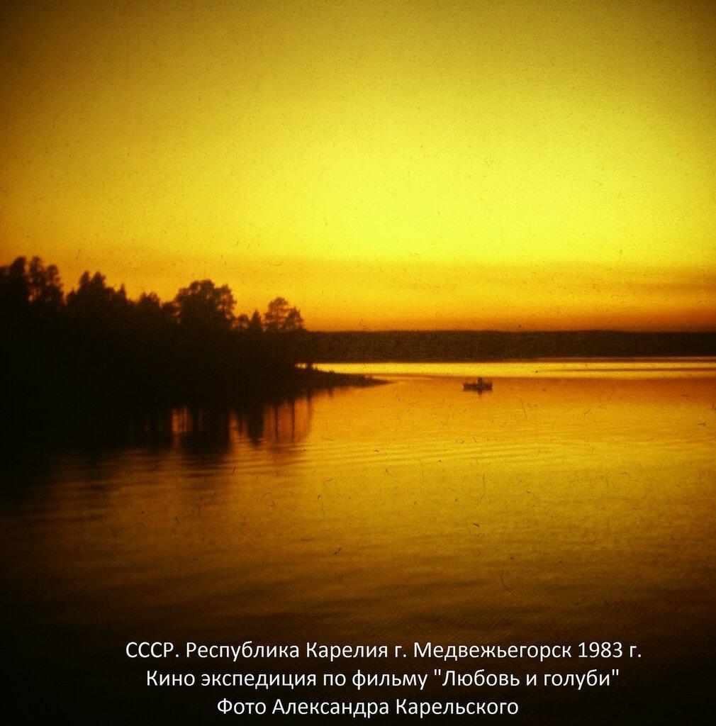 """К/К """"Любовь и голуби"""" 1983 г. Медвежьегорск"""