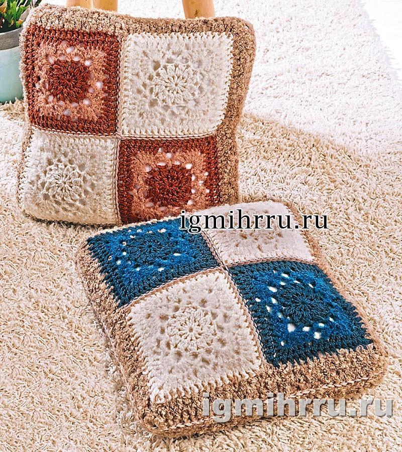 Подушки из ажурных квадратов. Вязание крючком