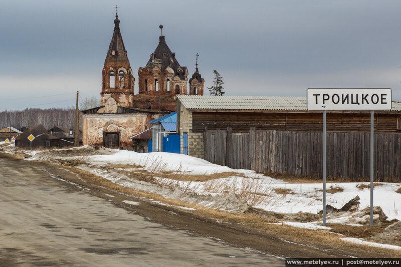 въезд в село троицкое