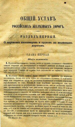 СПб.: Государственная типография, 1886. Фрагмент. – С. 1.