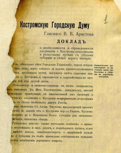 ГАКО, ф. 207, оп. 1, д. 551, л. 1.
