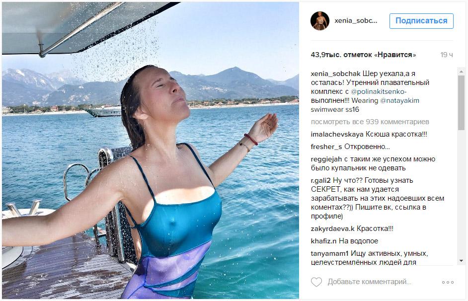 Новое фото Собчак вызывает ещё больше вопросов