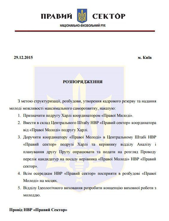 """Распоряжение Провода УВР ПС относительно """"Правой Молодежи"""""""