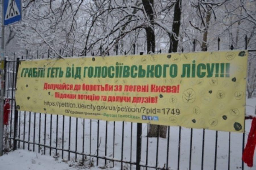 Жители Голосеевского района протестуют против незаконной застройки