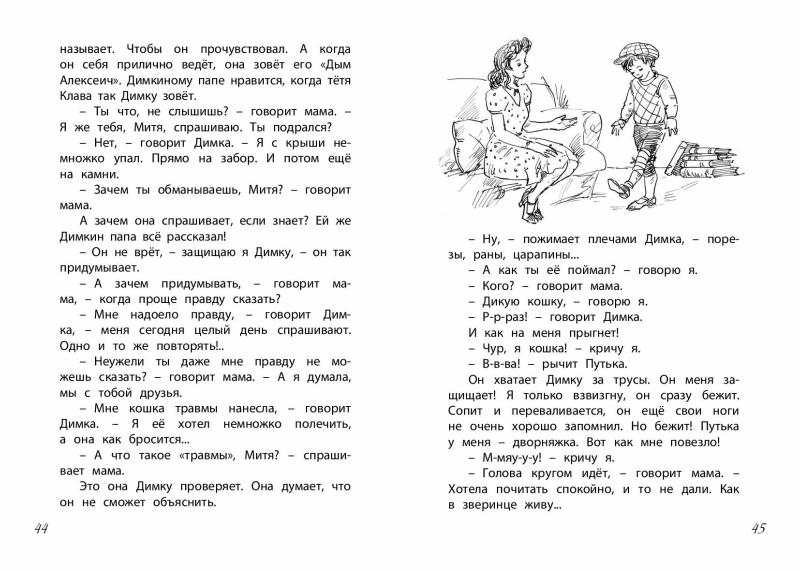 1346_TshVS_Putjka_176_RL-page-023.jpg