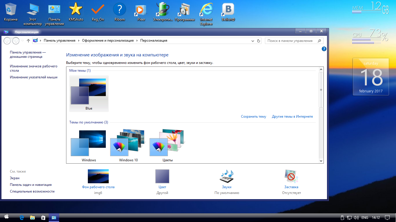 Скачать Windows 8 Ultimate X64