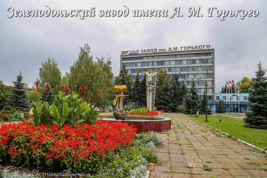 Зеленодольский завод имени А. М. Горького.jpg