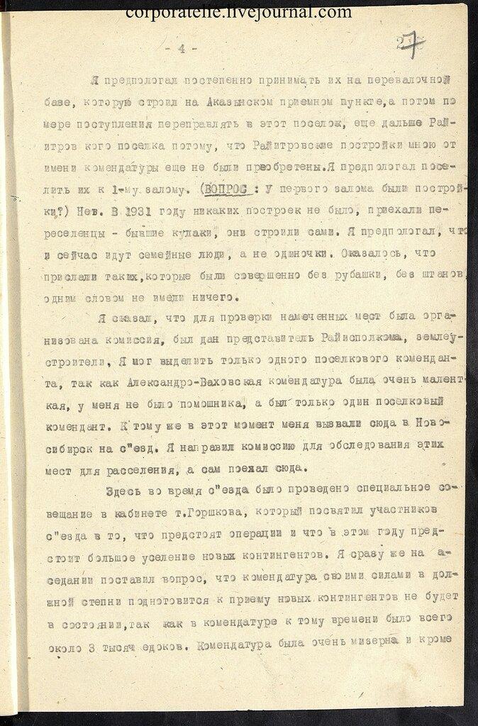П-7, оп.1, д.626, 009.jpg