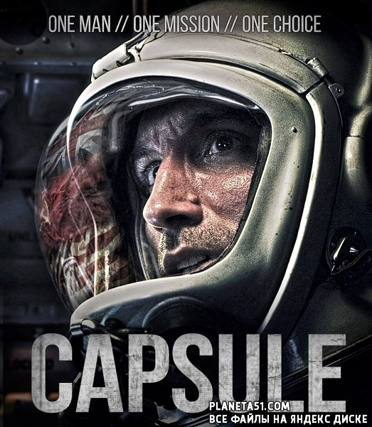 Капсула / Capsule (2015/WEB-DL/WEB-DLRip)