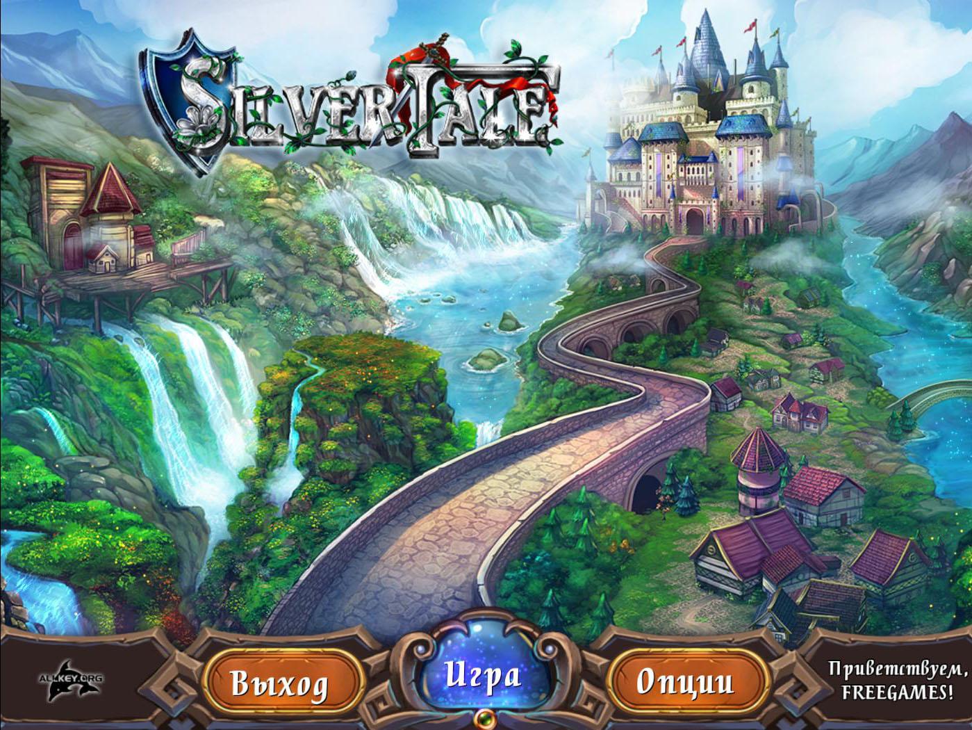Серебряная Сказка | Silver Tale (Rus)