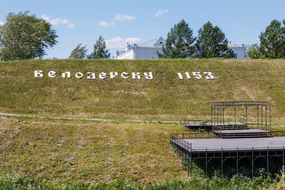 Белозерск Голяков