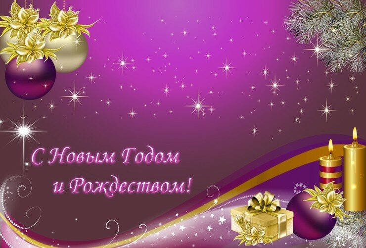 Поздравление открытка с рождеством и новым годом, открытка для мужчин