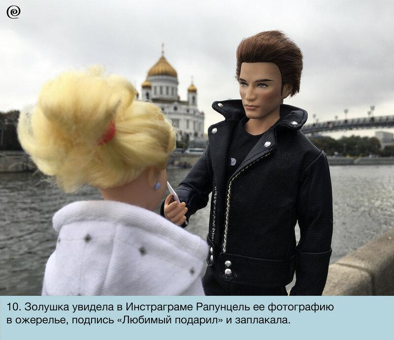 Фотосериал Разморозка. Сезон 2. Серия 11