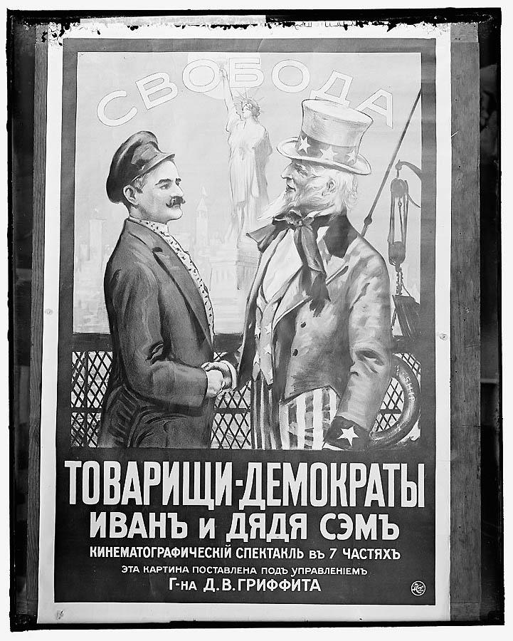 41. Пропагандистский плакат.
