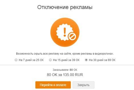 В «Одноклассники» добавили платную функцию отключения рекламы