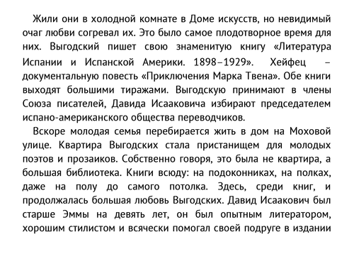 В.Могильницкий_Безымянные тюльпаны. О великих узниках Карлага 1