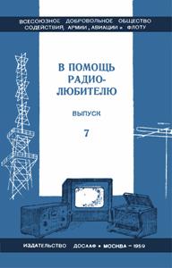 Журнал: В помощь радиолюбителю 0_1471a4_e1186ec8_orig