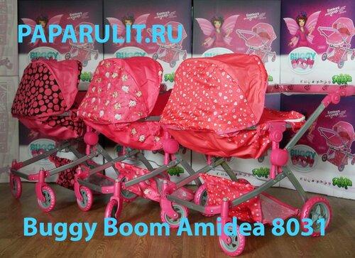 Коляска для кукол двойняшек Buggy Boom Amidea с сердечками