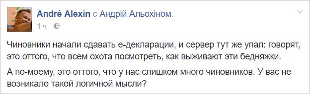"""Нардеп от """"Оппоблока"""" Шурма задекларировал 6 квартир, часы, шубу и денежные подарки от сына - гендиректора ахметовской """"Запорожстали"""" - Цензор.НЕТ 2290"""