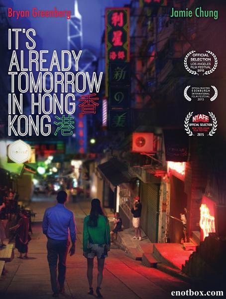 В Гонконге уже завтра / Already Tomorrow in Hong Kong (2015/WEB-DL/WEB-DLRip)
