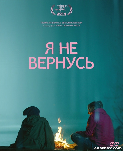 Я не вернусь (2014/WEB-DL/WEB-DLRip)