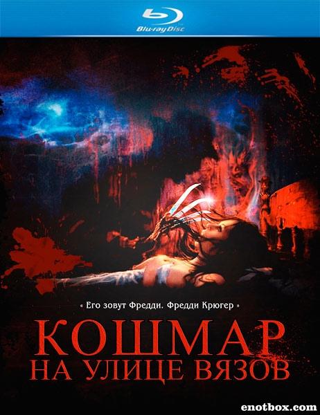 Кошмар на улице Вязов / A Nightmare on Elm Street (1984/BDRip/HDRip)