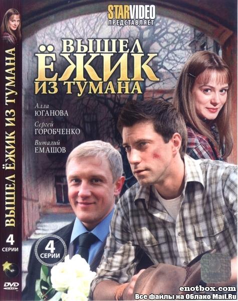 Вышел ежик из тумана (1-4 серия из 4) / 2010 / РУ / DVDRip + HDTV (1080i)
