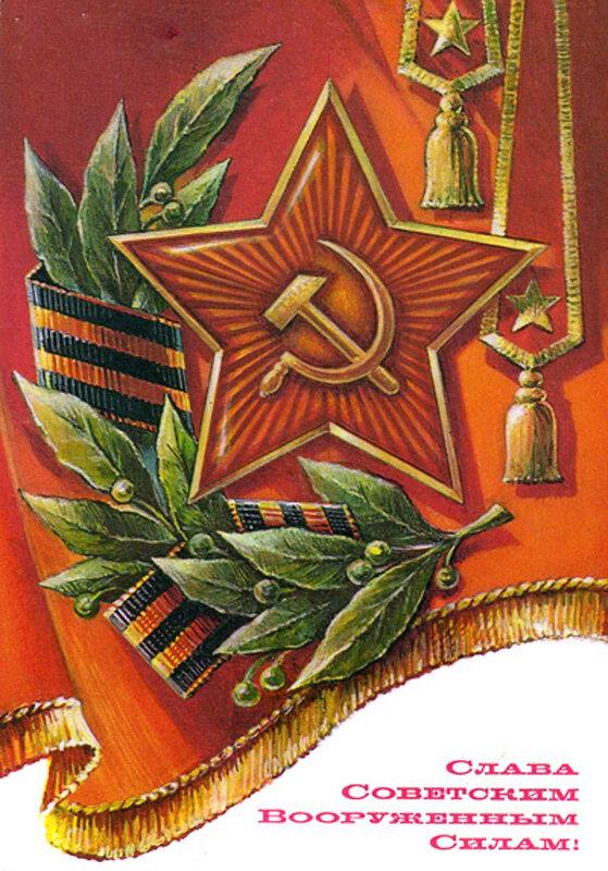 фото открытки с 23 февраля советские открытки плавно постареет женщину-змею