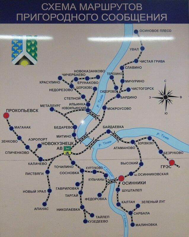 Схема автобусов пригородного сообщения Новокузнецка