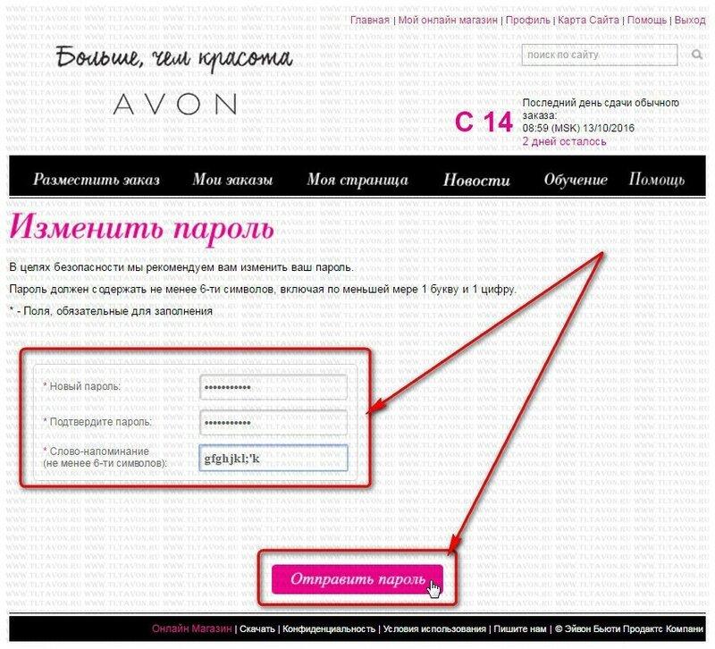 Регистрация на сайте AVON. Создание нового пароля. Вход на свою ... 09230d458c907