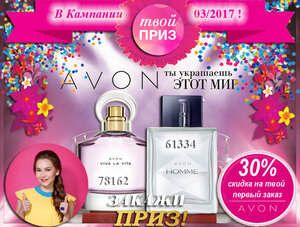 Avon Легкий Старт 03/2017