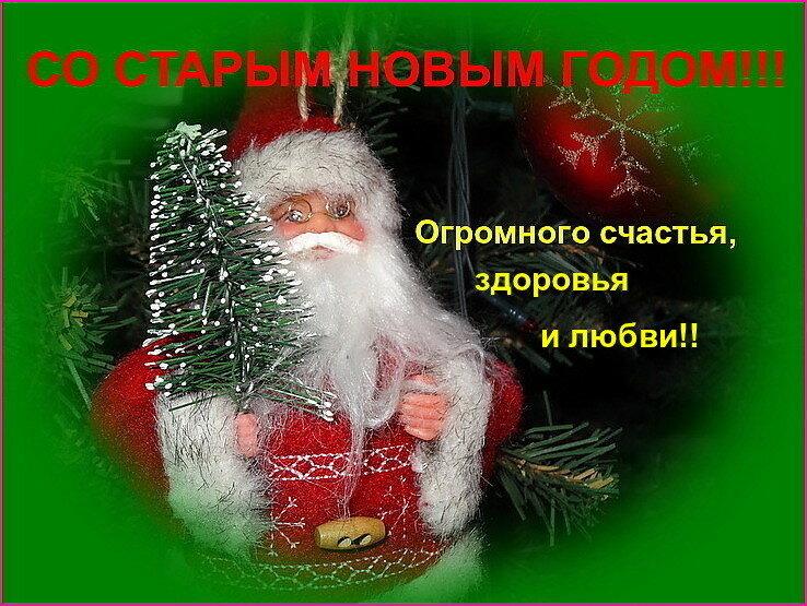Со старым Новым годом, друзья!