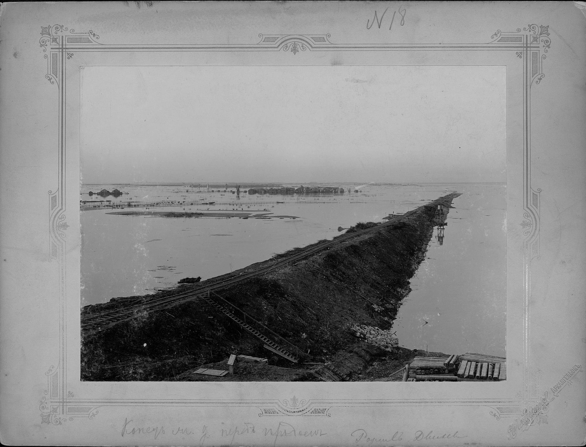 018. Полотно железной дороги во время разлива реки Двины