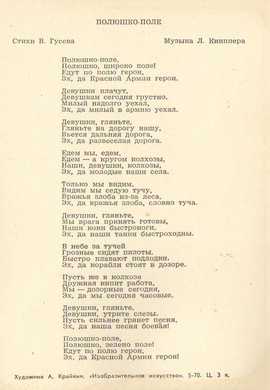 обратная сторона открытка Полюшко-поле.